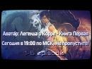 Аватар: Легенда о Корре - Книга Первая (2012) 1 - 6 серии