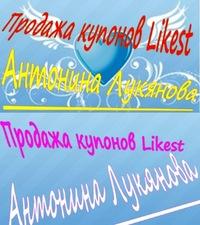 Антонина Лукянова
