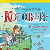 РОСМЭН. Крупнейшее детское издательство