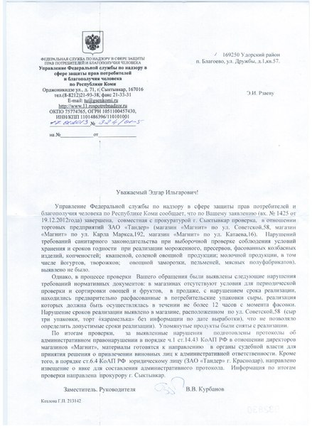 """Первые нарушения в """"Магните"""" выявлены"""