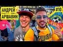 АРШАВИН - о Дуде / Миллере / свинине и конине