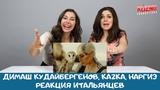 Реакция итальянцев Димаш Кудайбергенов, Kazka, Наргиз Закирова
