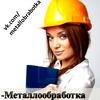 Металлообработка, изготовление деталей в Москве!