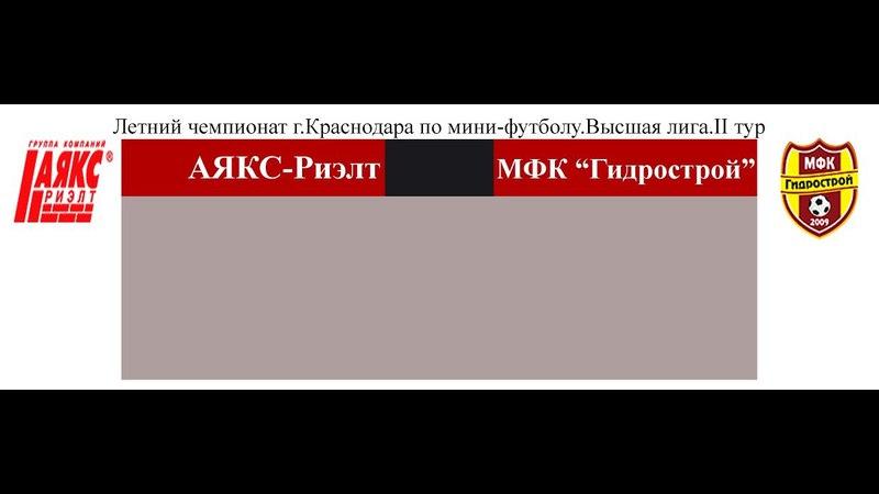 АЯКС-Риэлт - МФК