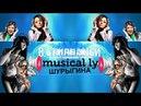 В Стиле Экси' feat Шурыгина NEW YouTube Clip параллельные клипы
