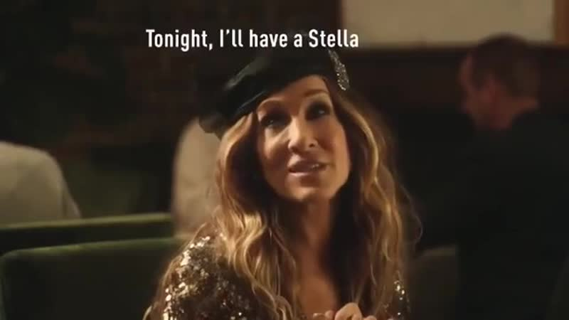 реклама Stella Artois с Сарой Джессикой Паркер и Джеффом Бриджесом
