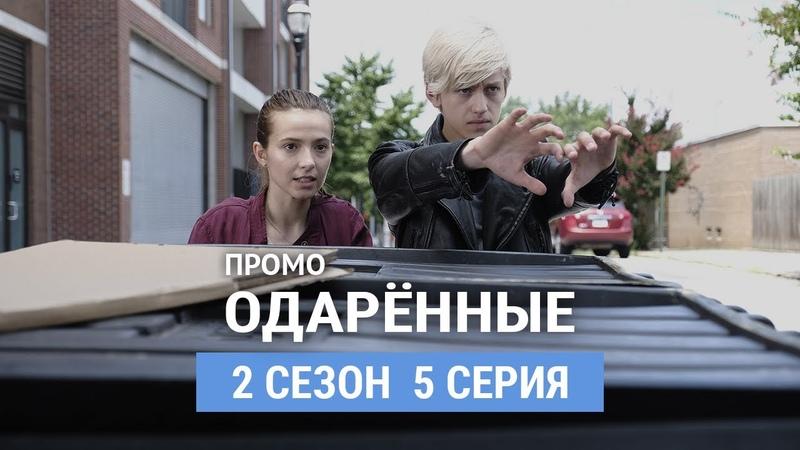 Одаренные 2 сезон 5 серия Промо (Русская Озвучка)