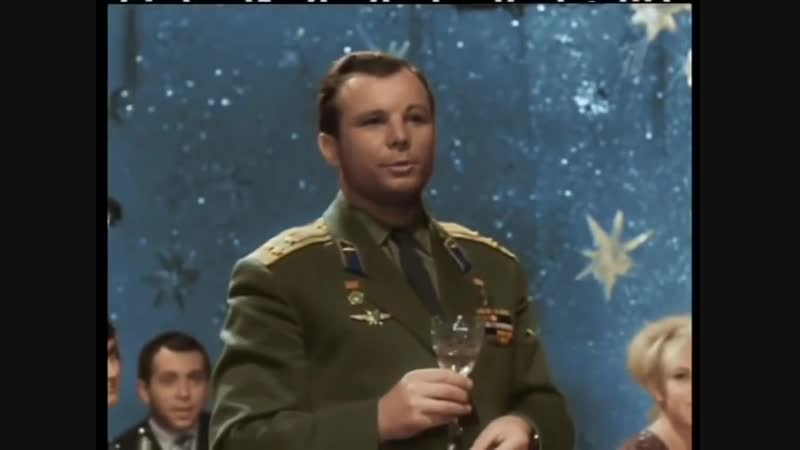 Гагарин на Голубом огоньке 1965-1966