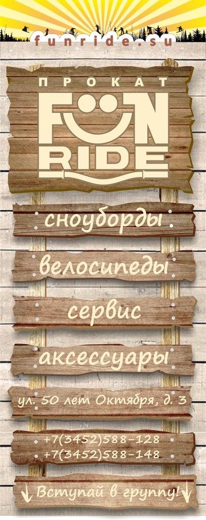 Афиша Тюмень Прокат Сноубордов Тюмень и Горных лыж Fun Ride