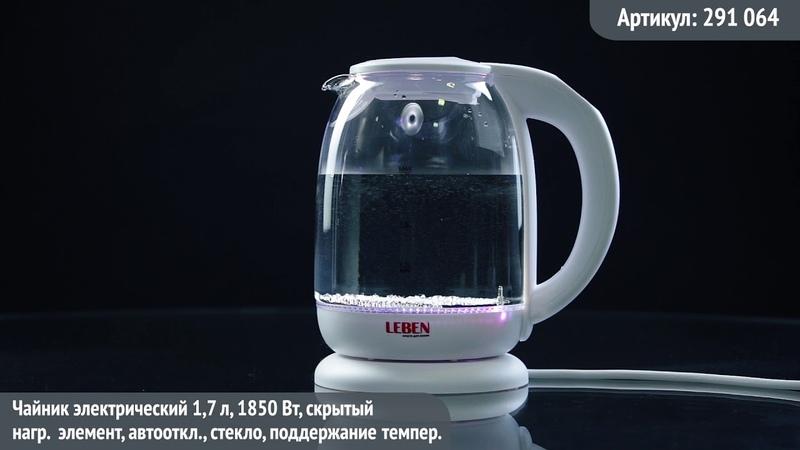 Видео обзор техники LEBEN: Чайник электрический 1,7л, 1850Вт