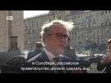Посол ФРГ о высылке дипломатов