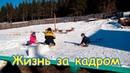 Жизнь за кадром. Обычные будни. (часть 181) (01.19г.) (рел.) Семья Бровченко.