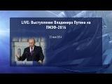 LIVE: Выступление Владимира Путина на ПМЭФ-2014