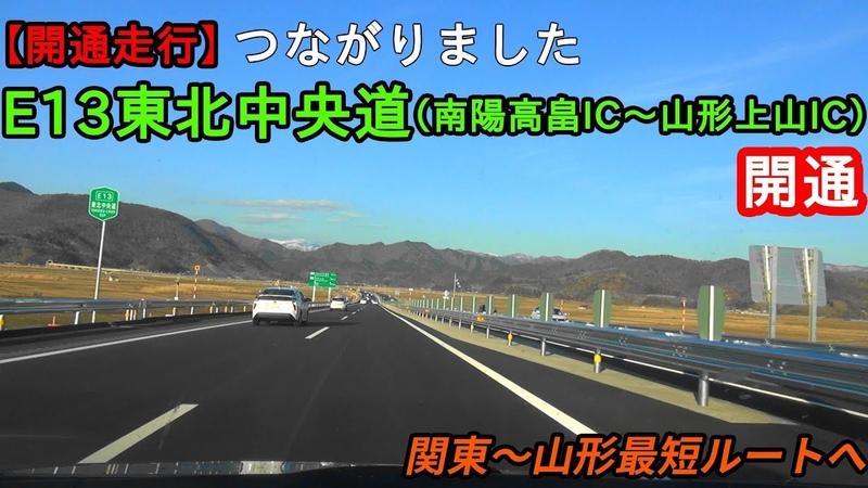 【祝・E13東北中央道(南陽高畠IC~山形上山IC)開通】E4 東北自動車道 吾妻PA