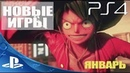 ИГРЫ НЕДЕЛИ на PlayStation 4 PS4 Новые игры на PS4 Pro 2019
