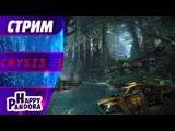 Crysis 3 прохождение #1. Прожарка ПК на ультрах...