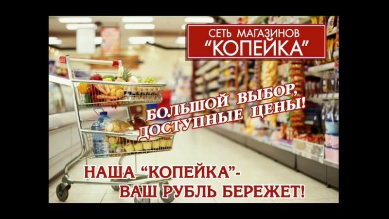Сеть магазинов Копейка