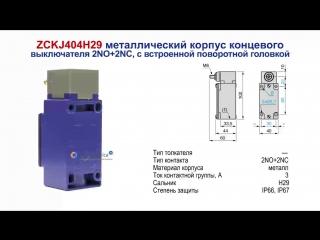 ZCKJ404H29 Корпус концевого выключателя, металл, Telemecanique / Schneider Electric