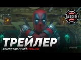 RUS | Трейлер: «Дэдпул 2» / «Deadpool 2», 2018 | Гаевский