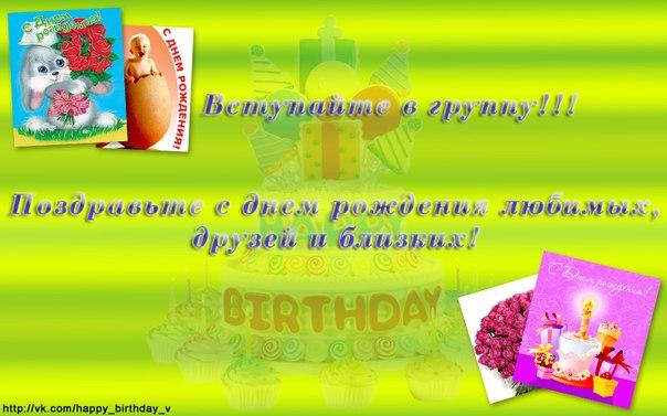 поздравление поздравление с днем рождения