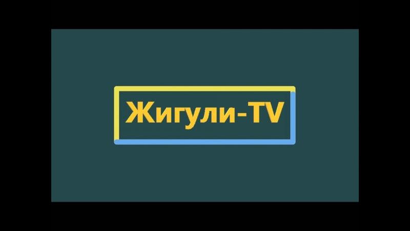 Жигули-тв Город мастеров 3день 2018г.