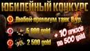 Юбилейный конкурс для Вас - 25 000 золота