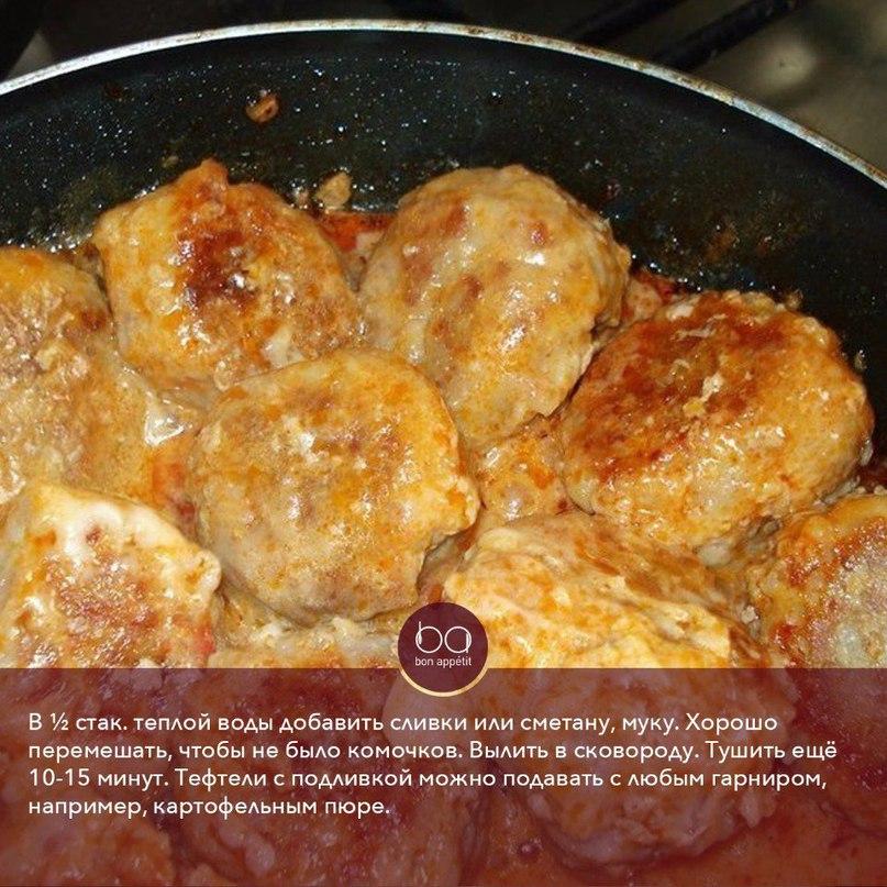 Вкусные тефтели с подливкой рецепт пошагово