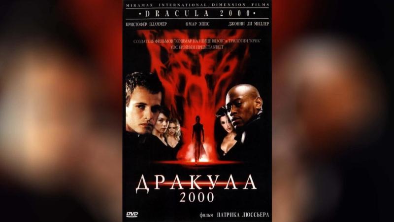 Дракула 2000 2000 Dracula 2000