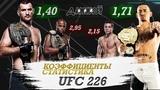 Коэффициенты и Статистика на UFC 226 | Стипе Миочич, Даниэль Кормье, Макс Холлоуэй, Брайан Ортега