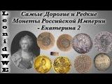 Самые Дорогие и Редкие Монеты Российской Империи - Екатерина 2