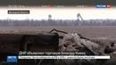 Новости на Россия 24 • Донецк объявил ответную блокаду Киеву