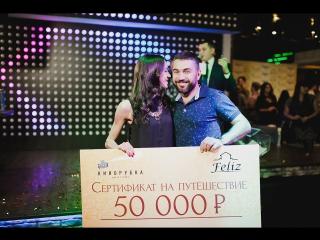 РОЗЫГРЫШ !!!  ГЛАВНЫЙ ПРИЗ  50 000 РУБЛЕЙ !!!  FELIZ - ТУР !!!