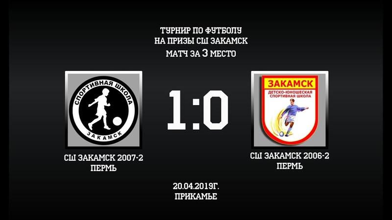 СШ Закамск-2007-2 СШ Закамск-2006-2. Матч за 3 место