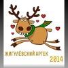 Подслушано ♡ Жигулёвский Артек 2014