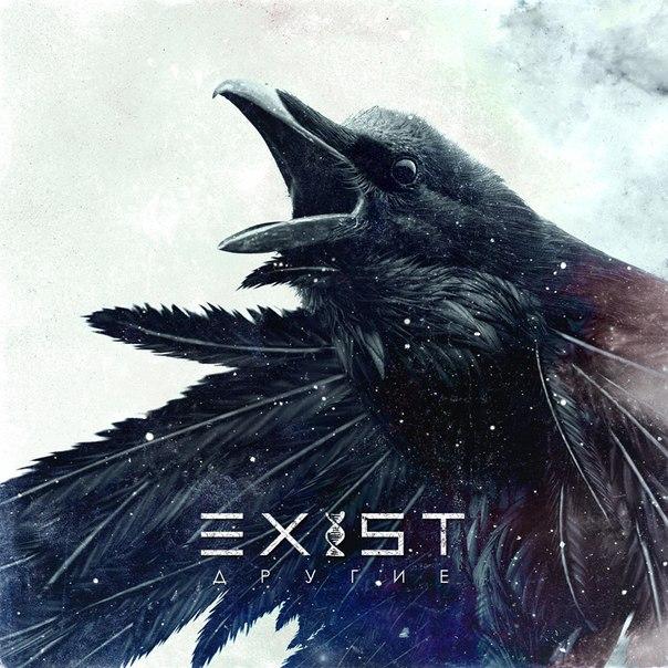 Новый EP группы EXIST/ - Другие (2013)