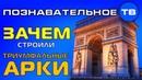 Зачем строили триумфальные арки Познавательное ТВ Артём Войтенков
