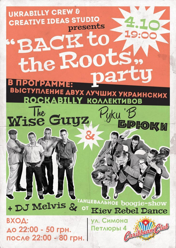"04.10 ""Back To The Roots"" #1 WiseGuyz & Руки'в Брюки! Киев"