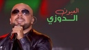 Douzi Laayoun Ainiya Live Concert COP22 Marrakech الدوزي العيون عينيا