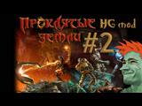 Проклятые Земли обзор игры по сети с HG mod 3.6.17 стрим #2