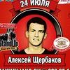 Стендап: Алексей Щербаков, 24 июля