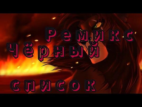 Чёрный список Ремикс ×Король лев Кову и Шрам|налаКиара×