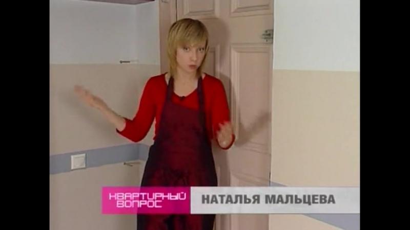 (staroetv.su) Квартирный вопрос (НТВ, 26.02.2005) Большая кухня с большими проблемами
