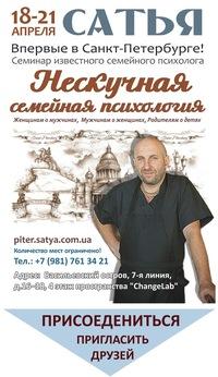 Сатья дас Санкт-Петербурге Семинар 18-21 апреля