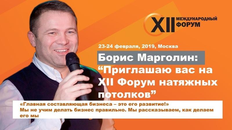 XII форум потолочников Видеоприглашение Борис Марголин НАПОР