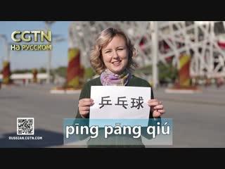 Учись_вместе_с_нами - слова на китайском языке о спорте (2-я Часть)