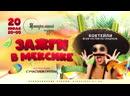 Вечеринка Зажги в Мексике 20 июля в 20 00