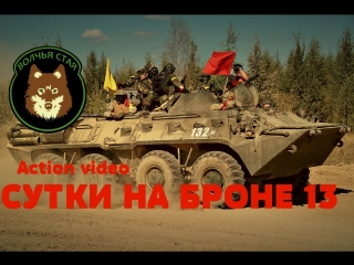 Сутки на броне 13 (Action cut video) СК
