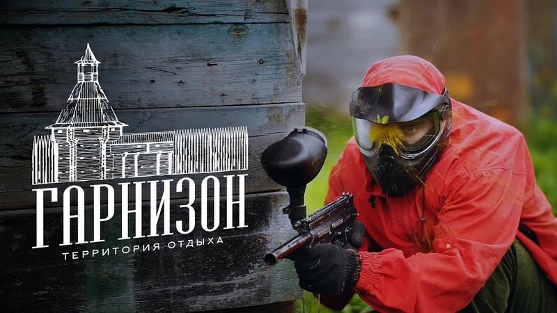 Гарнизон - территория твоего отдыха | Пейнтбольный клуб в Новосибирске