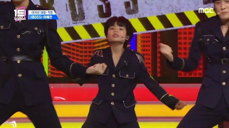 [UNDER NINETEEN] Boss - Lee Ye Chan focus