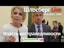 Власть несправедливости / Шлосберг Live 96 / 24.12.2018